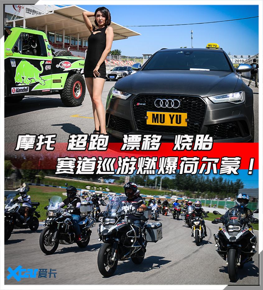 XMEETING车迷大会——赛道巡游