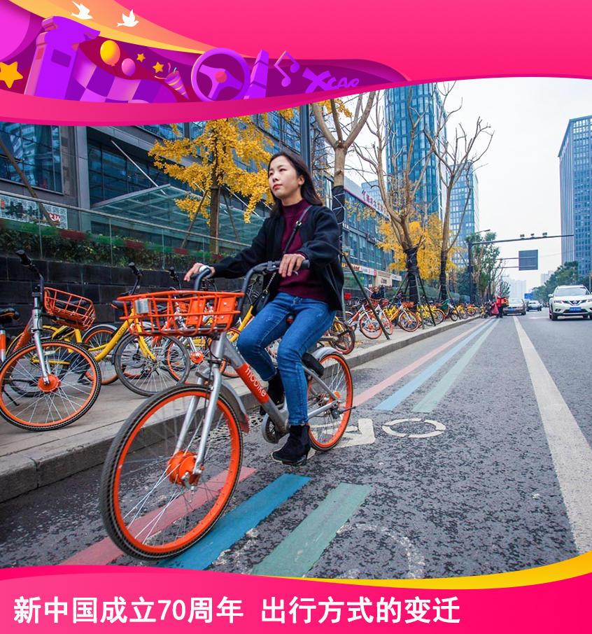新中国成立70周年 出行方式