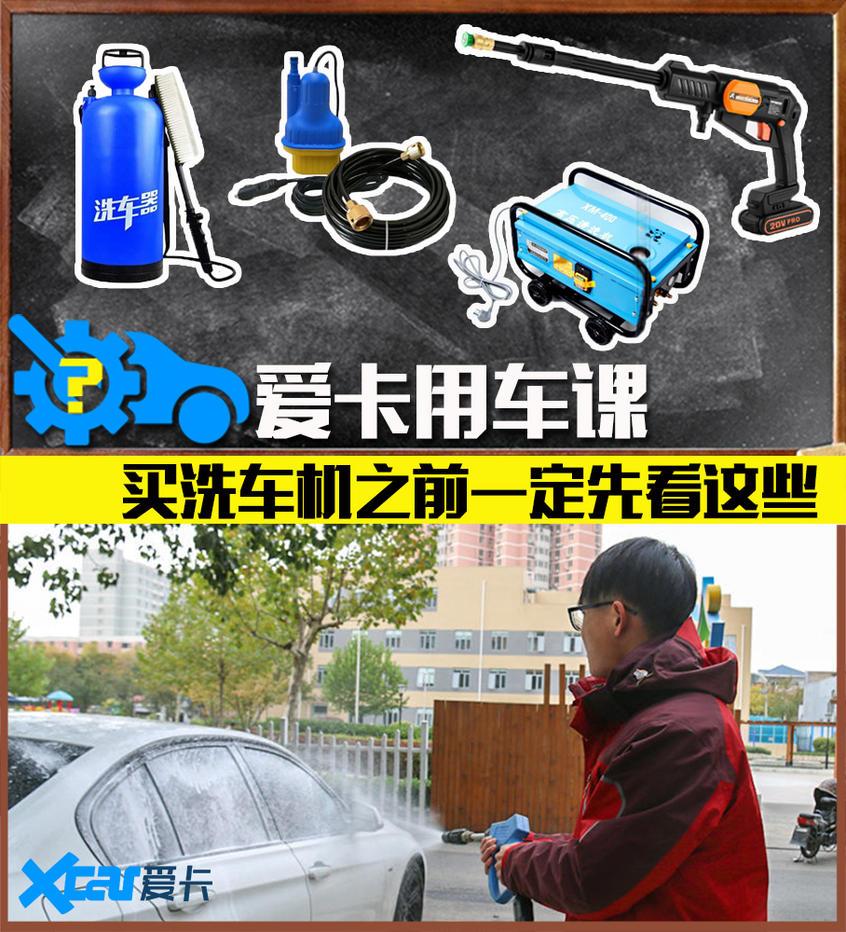 洗车机怎么买