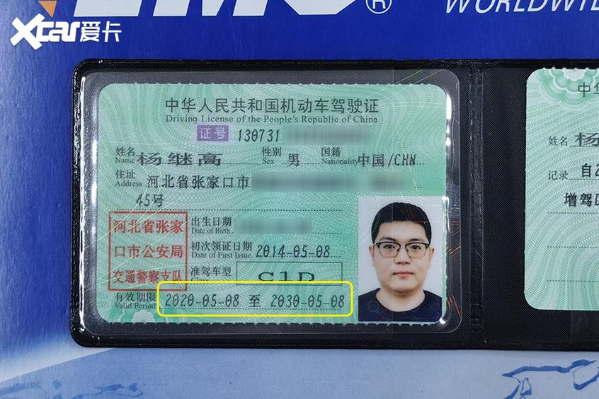驾驶证期满换证