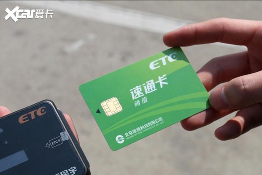 ETC变更