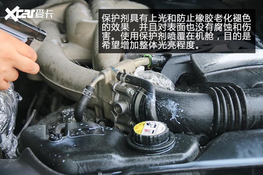 清洗发动机舱