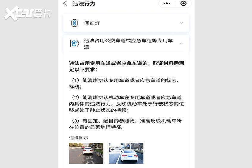"""北京交警""""随手拍"""""""