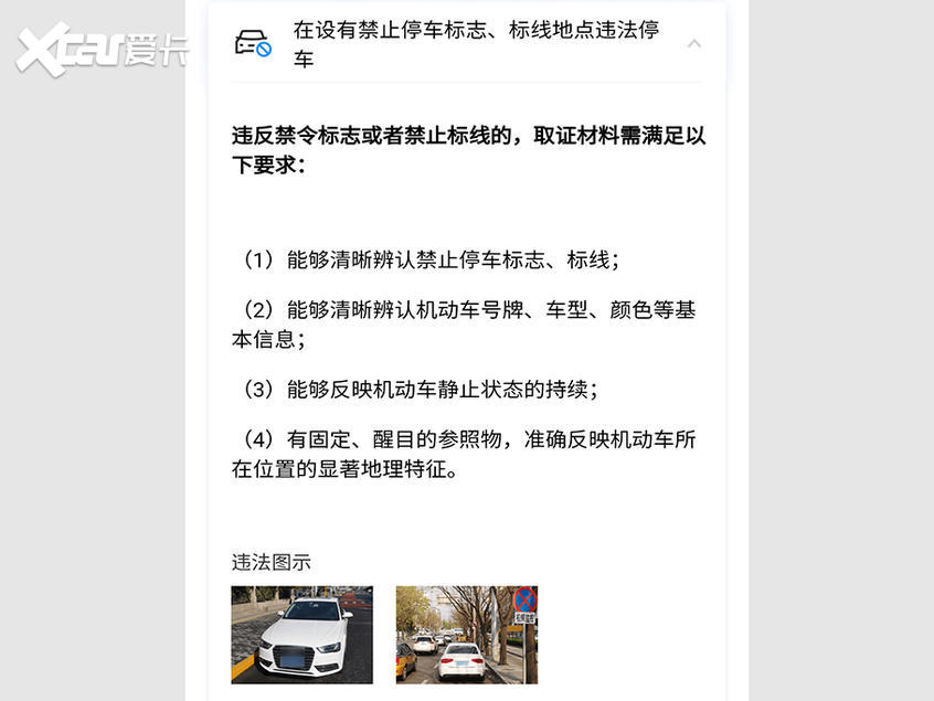 北京交警随手拍