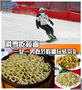 滑雪吃莜面 三女一男春节假期玩转崇礼