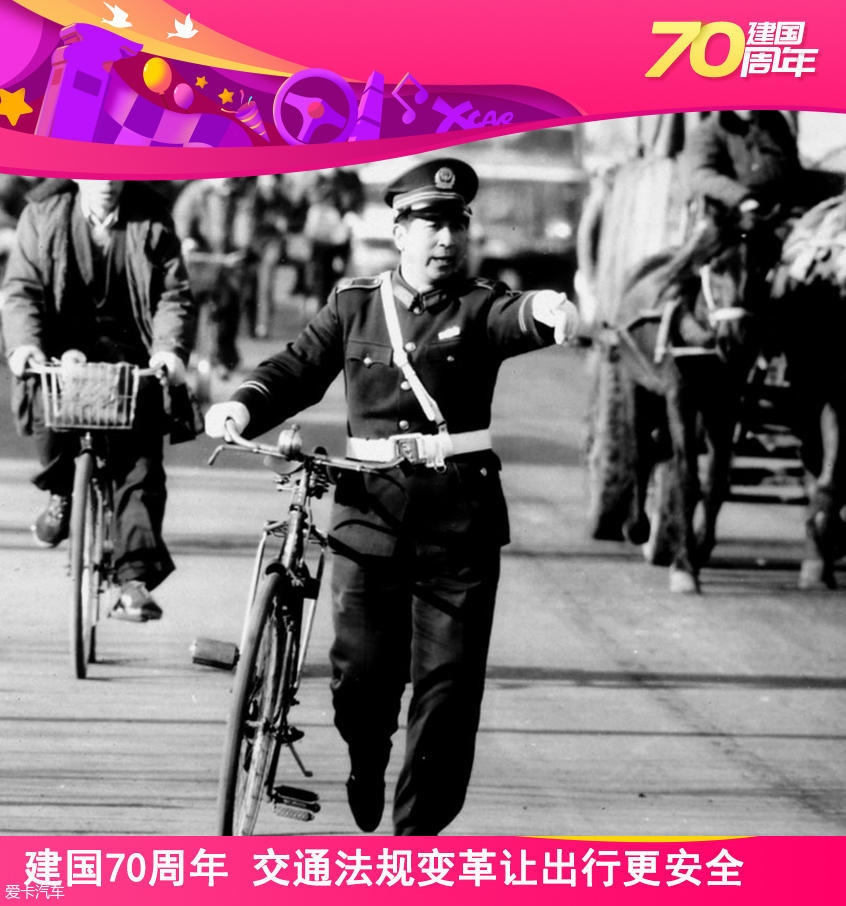 70周年交规