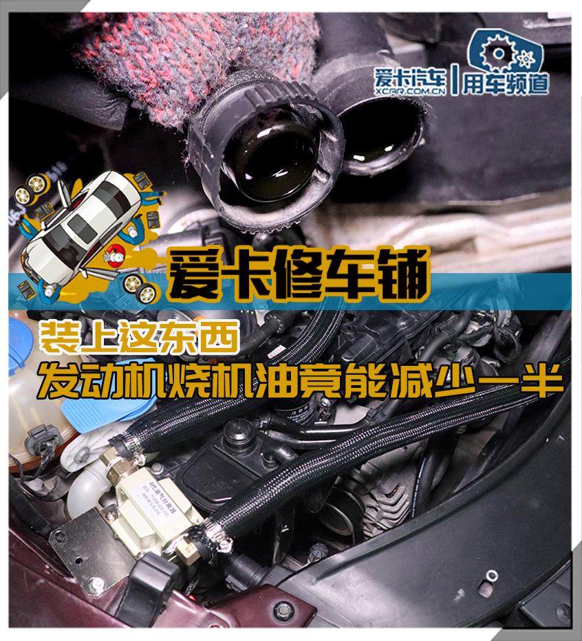 爱卡修车铺——后装油气分离器