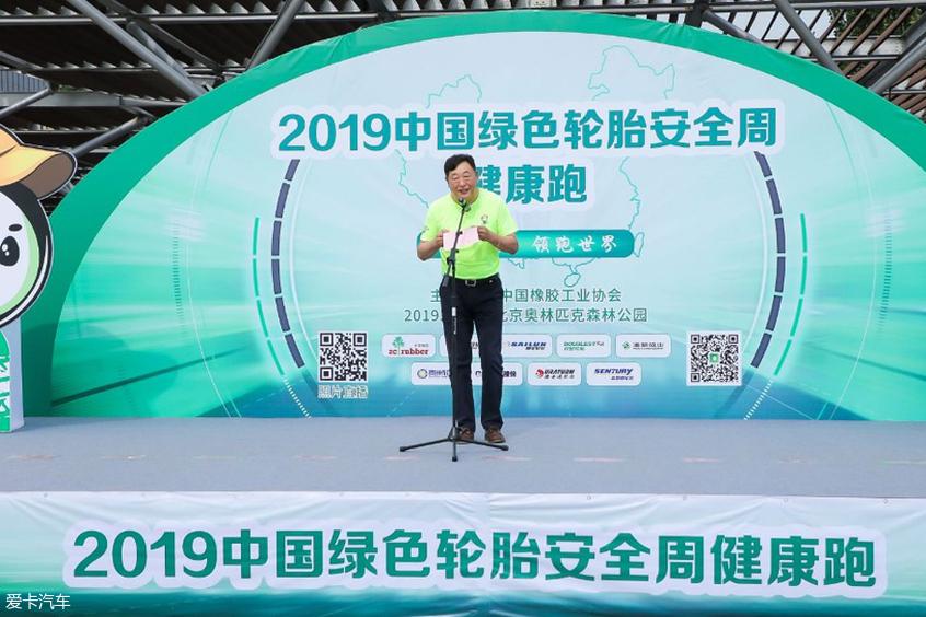 2019中国绿色轮胎安全周健康跑