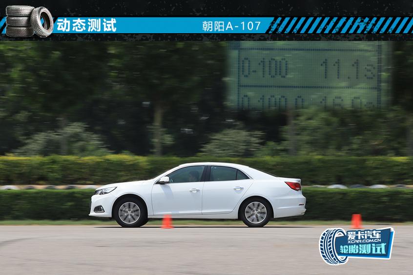 朝阳轮胎;A-107;轮胎评测;B级车轮胎;轮胎解析