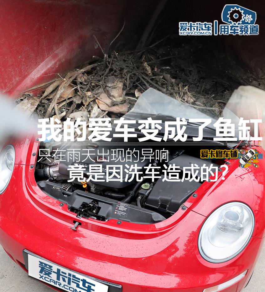 雨季注意事项;汽车排水槽;清理排水槽垃圾;停车注意