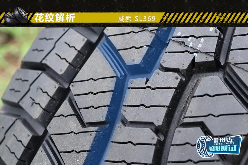 威狮SL369全路况越野轮胎;花纹解析