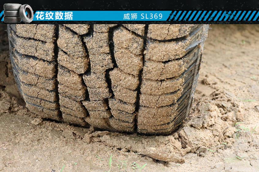 威狮SL369全路况越野轮胎;