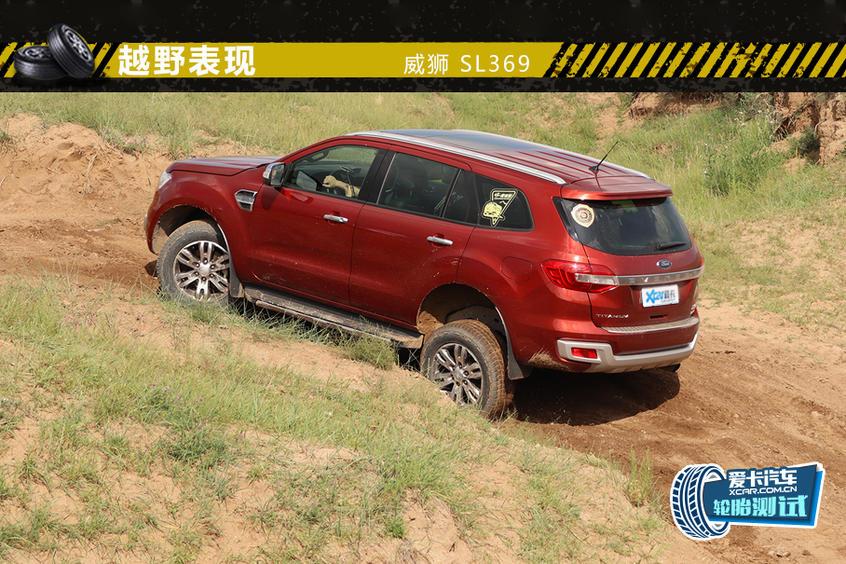 威狮SL369全路况越野轮胎;越野路段表现