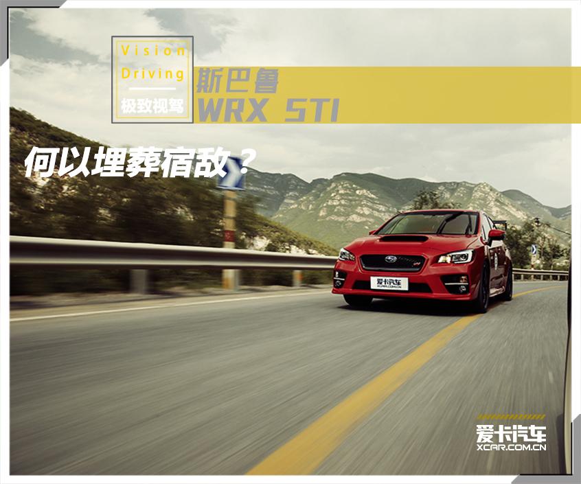 斯巴鲁WRX STI