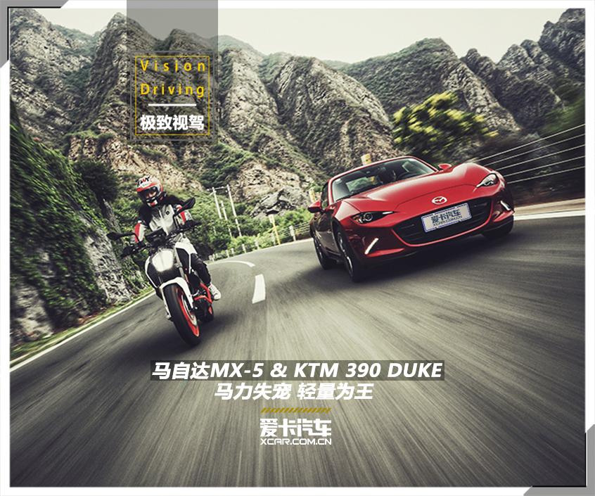 马自达MX-5 & KTM 390 DUKE