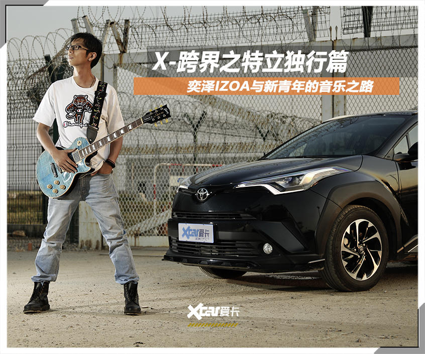 X跨界一汽丰田-奕泽IZOA