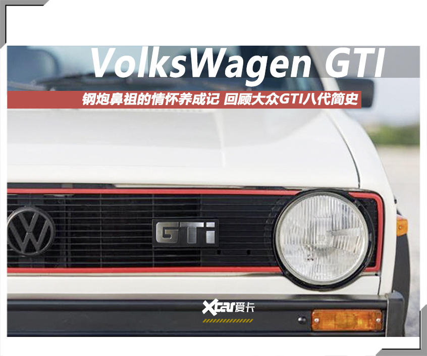 大众GTI
