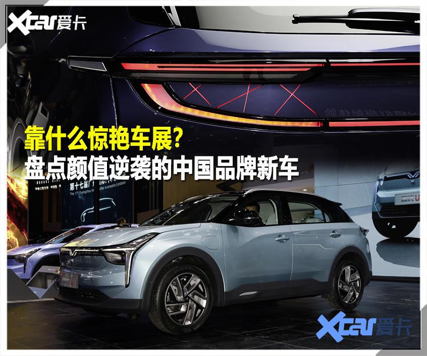 广州车展最美中国品牌新车