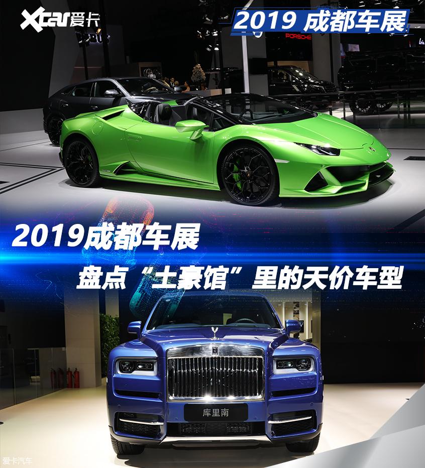 2019成都车展