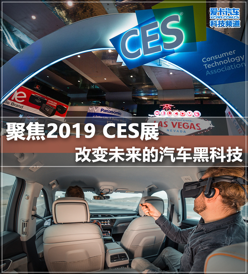 2019 CES 科技新闻