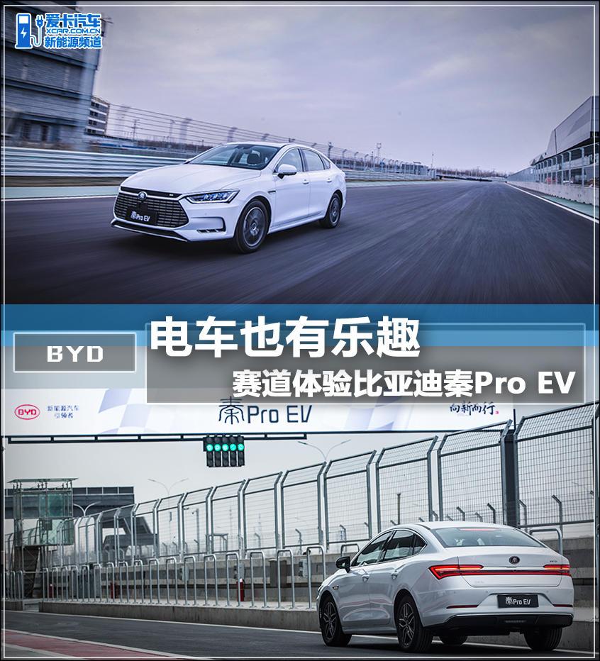 比亚迪;秦Pro EV;赛道