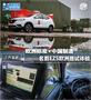 欧洲标准×中国制造名爵EZS欧洲路试体验