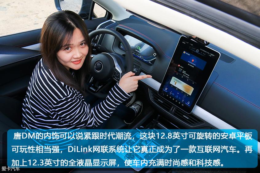 汉兰达;唐DM;燃油车;插电式混合动力;许书怀;王涛