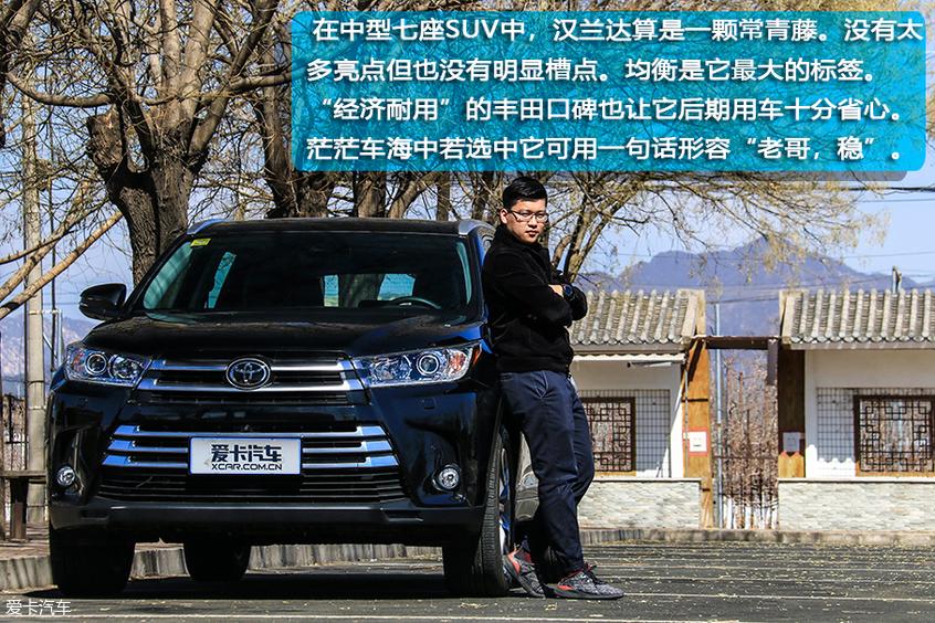 唐DM;汉兰达;新能源;燃油车;7座中型SUV