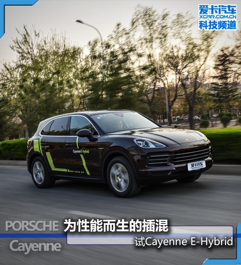 保时捷卡宴混动;Cayenne E-Hybrid;插电混动;性能车