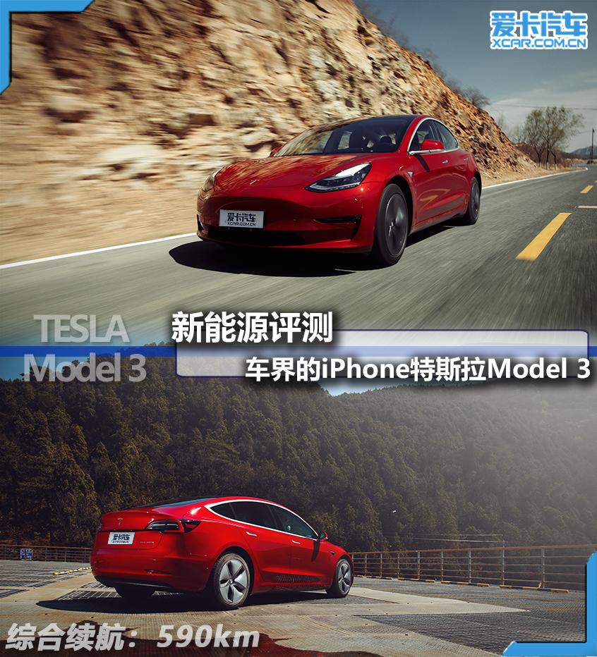 特斯拉;Model 3;纯电动车