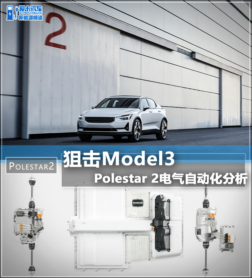 Polestar2;Polestar极星;纯电动车;电气自动化
