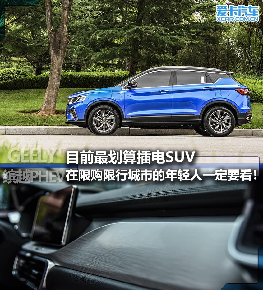 缤越PHEV;插电混;划算;门槛最低的插电SUV