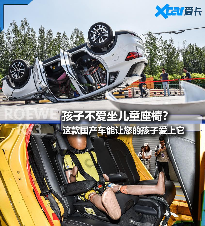 荣威RX3;一体式儿童安全座椅