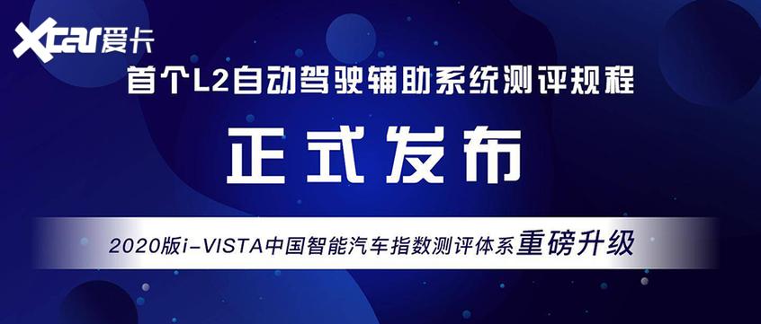 新版i-VISTA规程发布