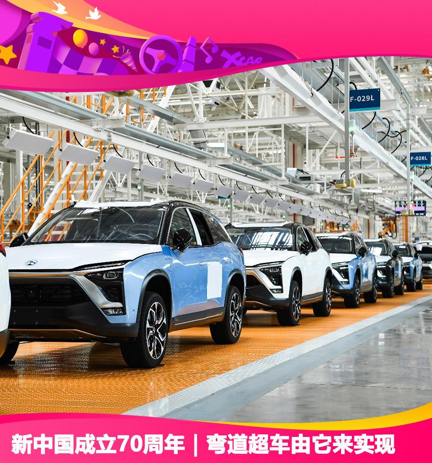 「图文」新中国成立70周年 政策