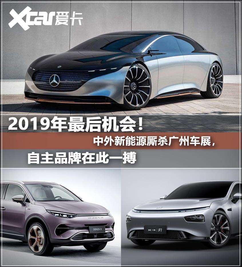 广州车展前瞻