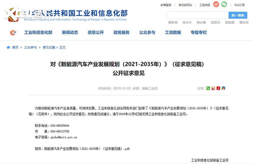 国产Model 3免征购置税