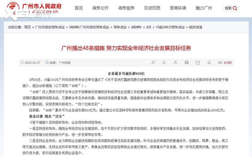 广州新能源刺激政策