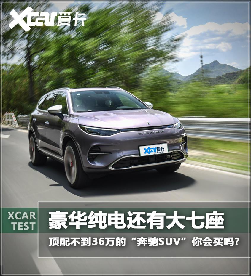 腾势X纯电版测试 豪华7座纯电SUV就选它
