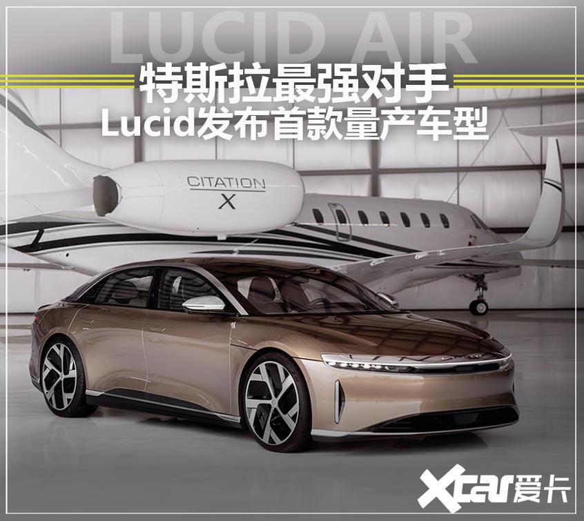 Lucid发布首款新车