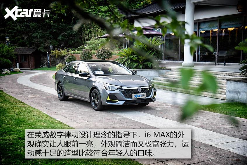 荣威i6 MAX试驾