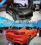 2019上海车展Top榜之各大轿跑SUV车型