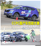CCPC量产车性能大赛 首日对决各有所长