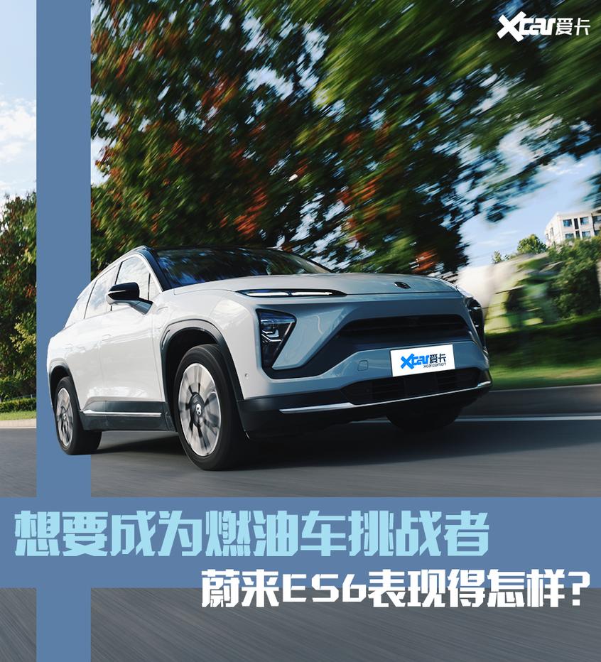 想要成为燃油车挑战者 蔚来ES6表现得怎样?