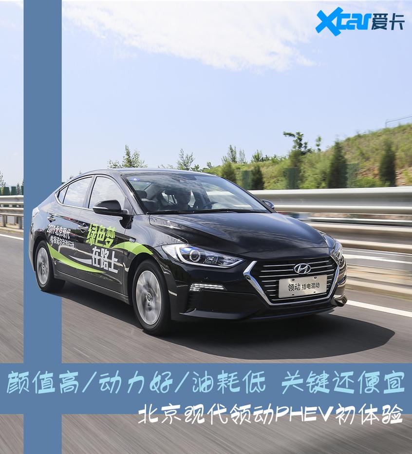 颜值高/动力好/油耗低 关键还便宜 北京现代领动PHEV初
