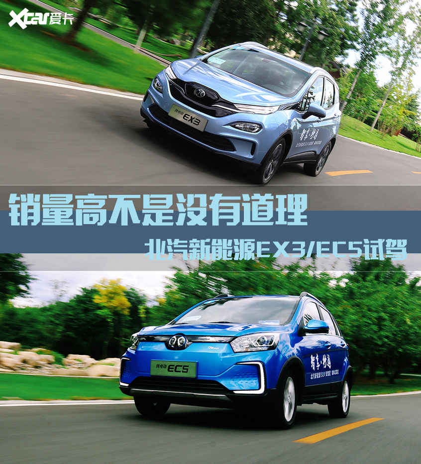北汽新能源EX3/EC5试驾体验 销量高不是没有道理