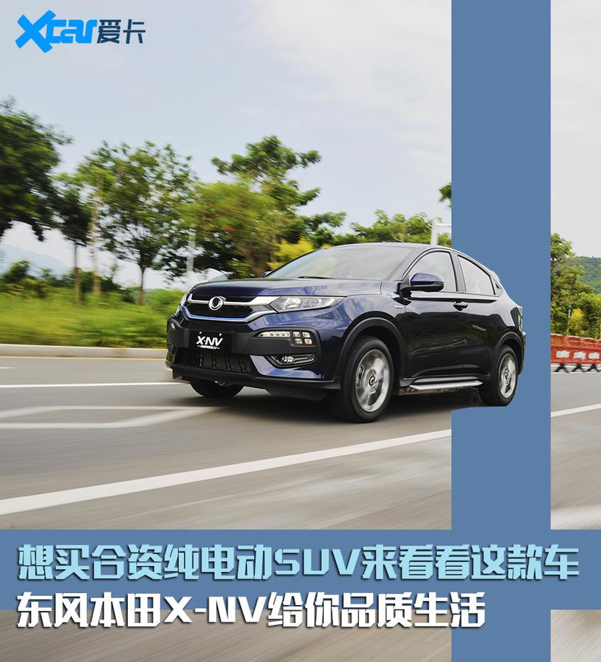 想买合资纯电动SUV来看看这款车 东风本田X-NV给你品质