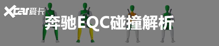 奔驰EQC