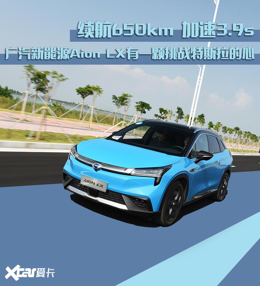 续航650km 加速3.9s 广汽新能源Aion LX有一颗挑战特斯