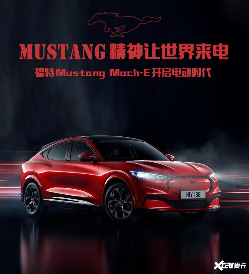 Mustang精神让世界来电 福特Mustang Mach-E开启电动时